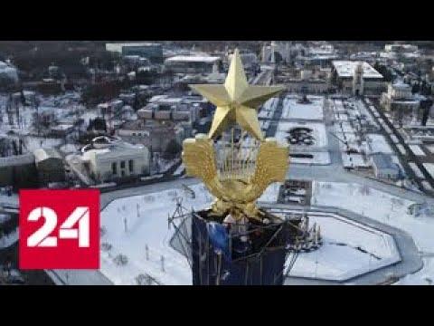 На ВДНХ впервые отреставрировали золотую звезду на шпиле главного павильона - Россия 24