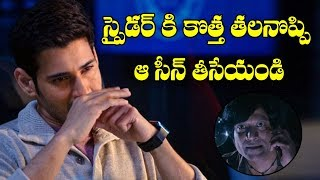 Mahesh babu spyder movie controversy | mahesh spyder latest news | garuda tv