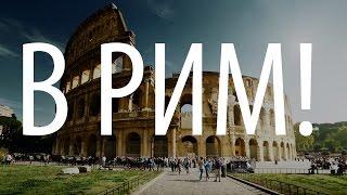 видео Лучшие отели в Риме на Hotels.com