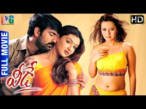 Veede Telugu Full Movie | Ravi Teja | Aarthi Agarwal | Reema Sen | Ali | Chakri | Indian Video Guru