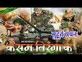 Kasam Tiranga Ke Bhojpuri Movie II कसम तिरंगा के मूवी का मुहूर्त सम्पन