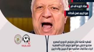 مرتضى منصور: توقعت سيناريو المباراة بسبب الغرور.. ووقفة مقبلة