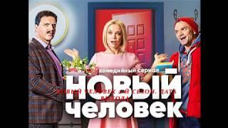 НОВЫЙ ЧЕЛОВЕК 2 СЕЗОН/  Дата выхода 2019