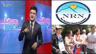 NRN को विश्व सम्मेलनमा रमिता, राजनीतिक लुछाचुँडी ...- POWER NEWS