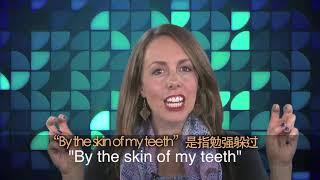 一分钟美语--By The Skin of My Teeth - YouTube