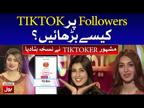 How to Increase TIKTOK Followers?