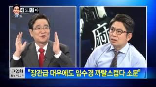 박종진의 쾌도난마 - 고영환, 임수경, 89년 비밀리에 방북-평양축전 참가_채널A