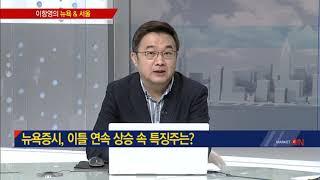 [이항영의 뉴욕&서울] 美 추가 관세 '코앞'…양국 합…
