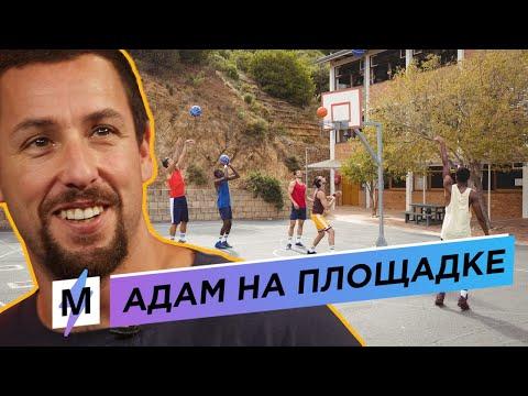 Адам Сэндлер Играет В Баскетбол В Странном Наряде