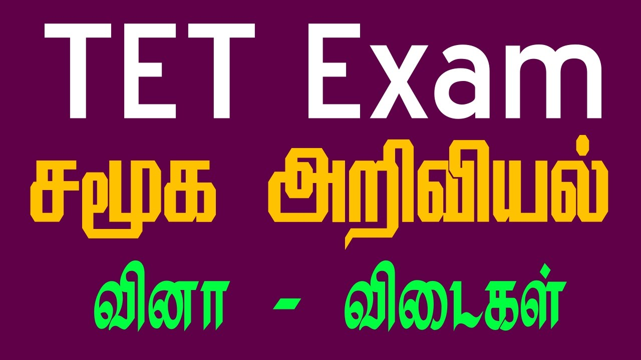 9th Social Science Book In Tamil