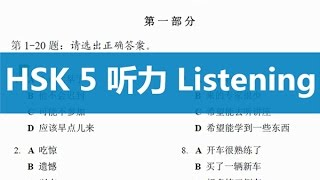 Introduction to HSK Level 5-Listening section (1/3)