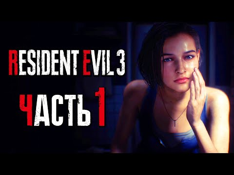Прохождение Resident Evil 3: Remake [4K] — Часть 1: АГЕНТ ДЖИЛЛ ВАЛЕНТАЙН