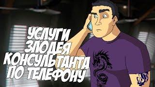 IKOTIKA - Клиенты Мориарти 2 (Sherlock parody)