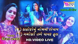 Hiral Raval Thakor No 1 New Gujarati Latest HD live Song 2019 vasu thakor