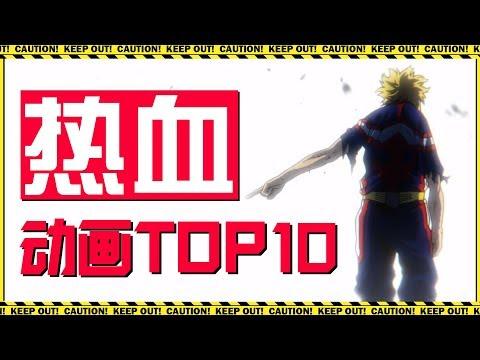 《动漫榜单》十部必看的热血动漫TOP10|空白