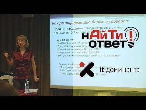 Элеонора Якименко: C&B basics: основы компенсаций и льгот
