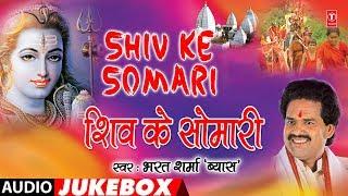 SHIV KE SOMARI | BHOJPURI KANWAR BHAJANS AUDIO JUKEBOX | SINGER - BHARAT SHARMA VYAS |HamaarBhojpuri