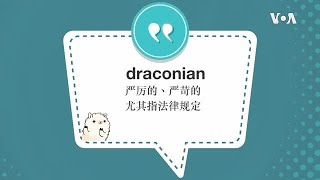 学个词--draconian