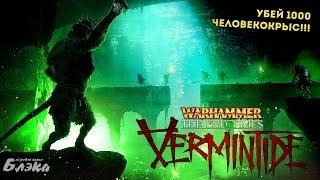 L4D и Ваха Новое любимое мясо Warhammer The End Times Vermintide