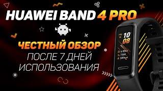 Обзор Huawei Band 4 Pro. Вроде бы хороший фитнес-браслет, но...