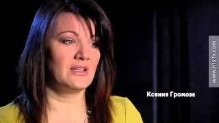 49  Личный интерес   Ксения Громова