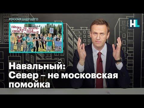 Навальный: Север —