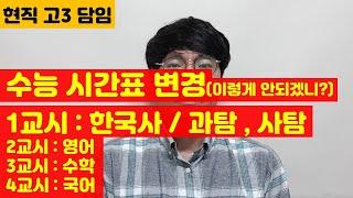 고삼 학교생활 - 2021학년도 수능 시간표 변경