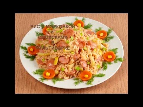 Рис в мультиварке с сосиской