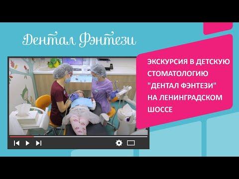 Онлайн-экскурсия: стоматология Дентал Фэнтези на Ленинградском шоссе