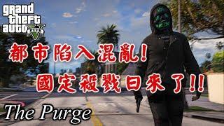 【RHung】GTA5 都市陷入混亂 國定殺戮日來了!/人類清除計畫★(GTA 5 Mods Gameplay)