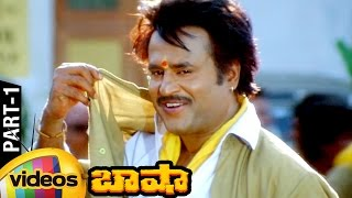 Basha Telugu Full Movie HD | Rajinikanth | Nagma | Raghuvaran | Deva | Suresh Krishna | Part 1