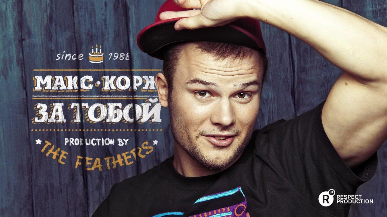 Макс Корж — За тобой (prod. by The Featherz)