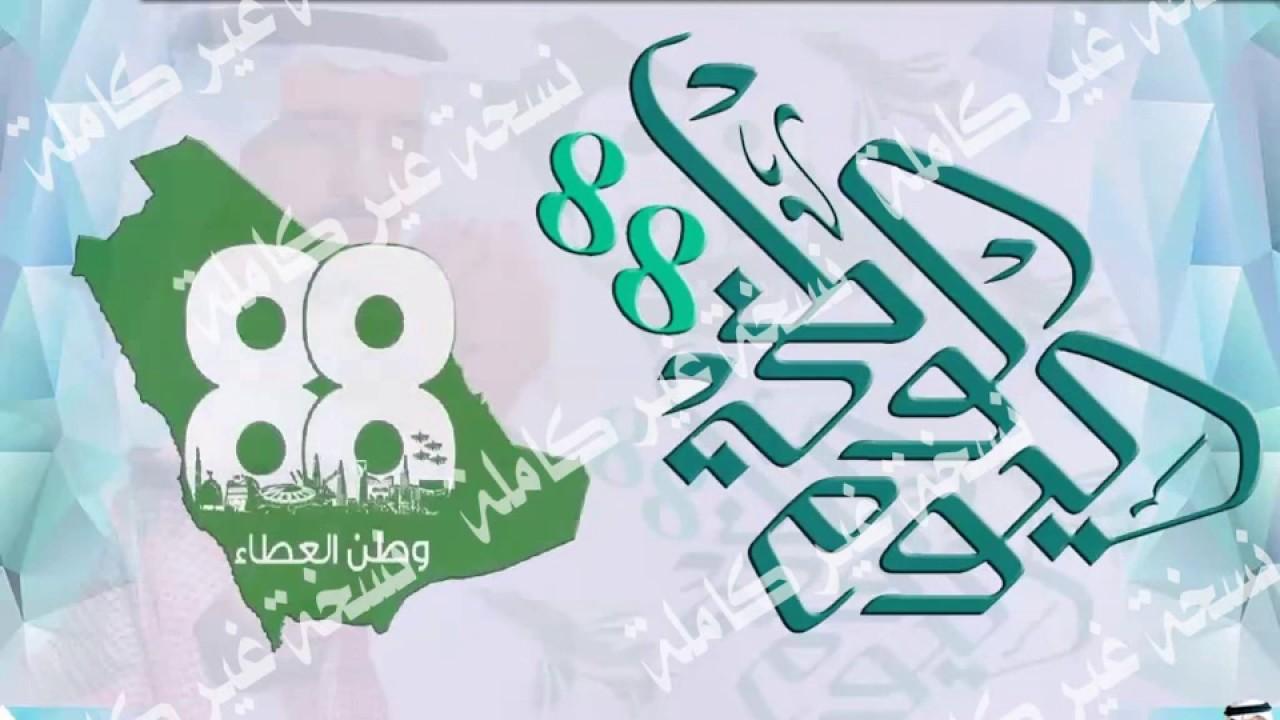 بوربوينت اليوم الوطني 88 لعام 1440 هـ مميز احترافي Youtube
