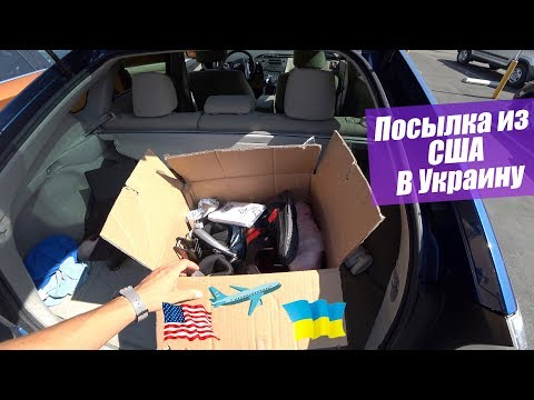 Отправка посылки из США в Украину, цена, сроки.