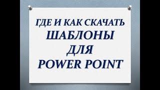 Где и как скачать Шаблоны для повер поинт Power Point
