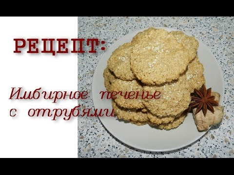Диетическое овсяное печенье рецепты