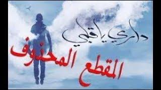 وفى ليله سرحت فى اللي راح (الجزء التاني من اغنيه داري )