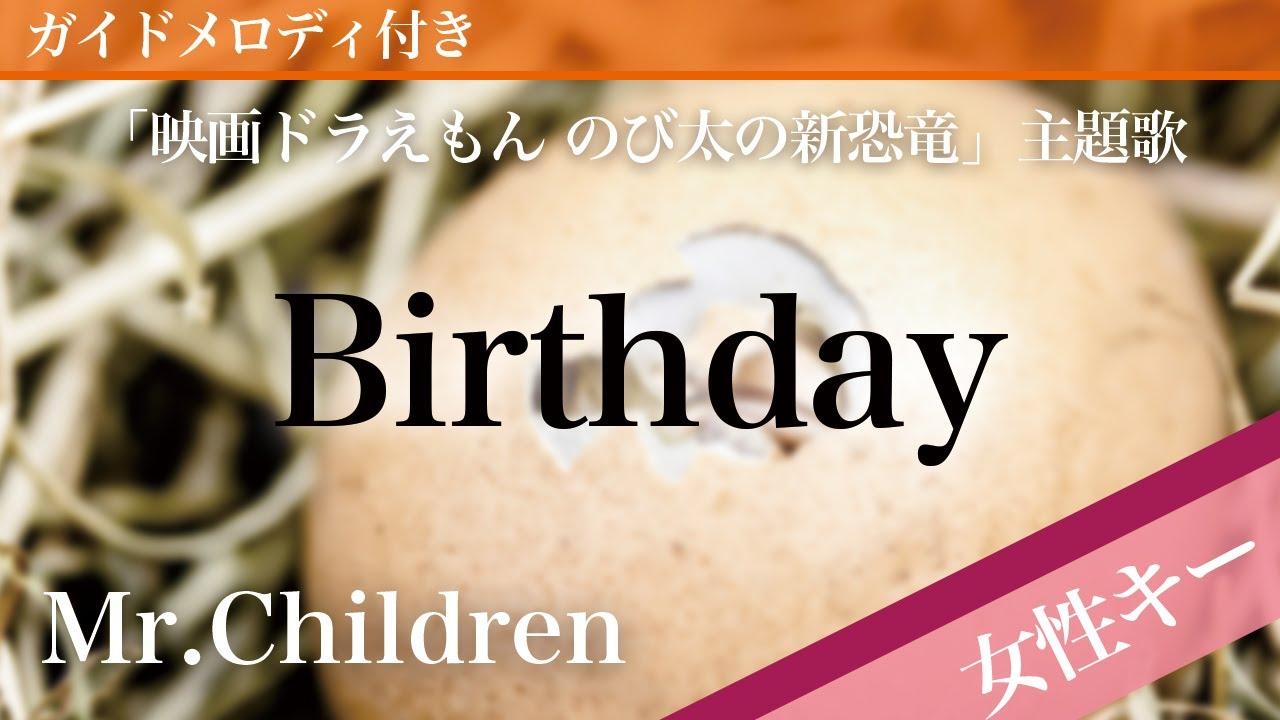 【女性キー(+5)】Birthday / Mr.Children【ピアノカラオケ・ガイドメロディ付】「映画ドラえもん のび太の新恐竜」主題歌