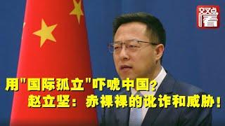 """【外交部】美国高官竟拿""""国际孤立""""来吓唬中国!赵立坚:赤裸裸的讹诈和威胁,中方决不接受!"""