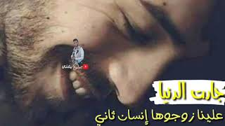 زوجوها انسان ثاني اجمل واروع الشيلات الحزينه ابو حنظله حالات واتساب