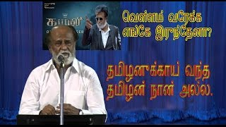 Rajini Said - I am not Kabali, i am Rajini - Kabali is Tamilan. Kabali comes for Tamilan´s Problem.