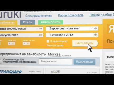Поиск дешевых авиабилетов на Buruki.ru