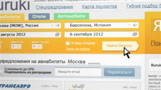 видео Авиабилеты спецпредложения в ереван