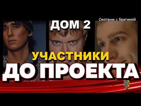 """Где и кем работали участники """"ДОМа 2"""" ДО ПРОЕКТА"""