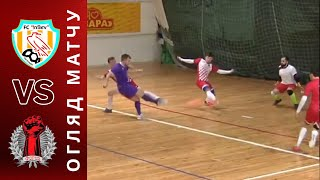 Огляд матчу Інбев-2 41 Forza Футзал