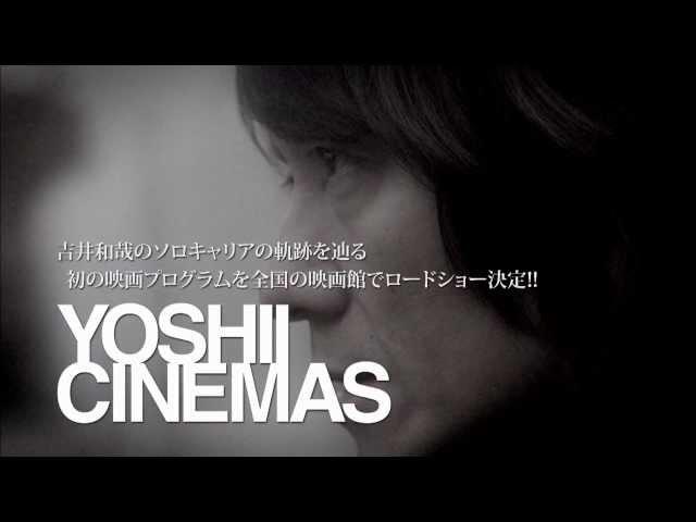 映画『YOSHII CINEMAS』予告編