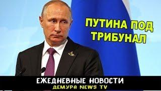 Спасти Путина от трибунала