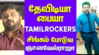 GnanavelRaja Scolding Tamilrockers Badly