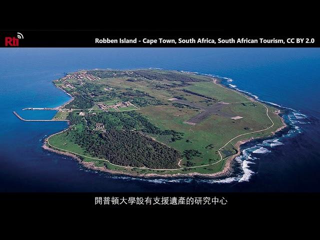 南非 羅本島博物館|旅行‧ 遇見建築#38 《世界大國民》