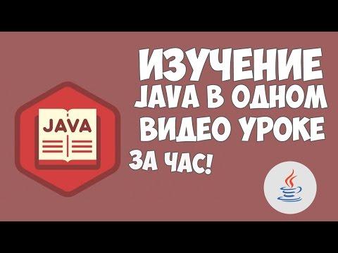 Изучение Java в одном видео уроке за час!
